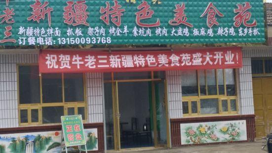 新疆特色美食苑
