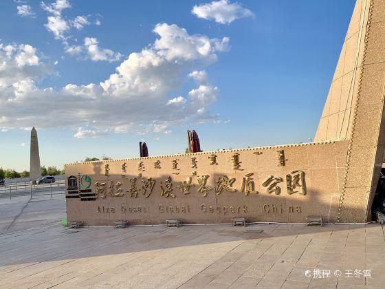 內蒙古阿拉善沙漠國家地質公園