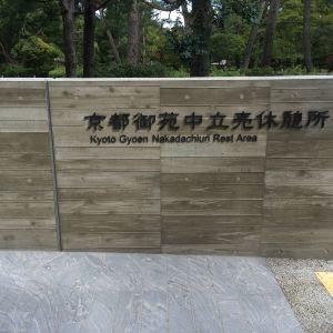 京都御苑旅游景点攻略图