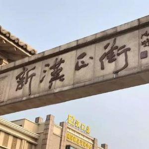 汉正街旅游景点攻略图