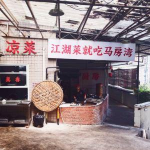 马房湾66号·江湖菜旅游景点攻略图