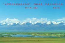 """""""从伊犁河谷到帕米尔高原""""2019初夏,穿越天山18天之旅《第三篇:南疆》"""