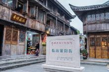 紫阳街是临海市第一古街,从北到南,全长1080米,青石板路留下历史打磨的痕迹,街道两旁的房屋和街面店