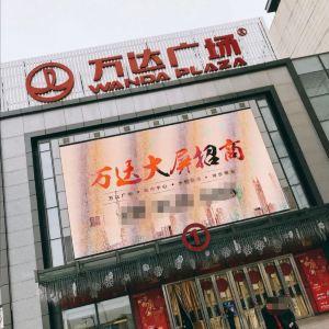万达广场(河东店)旅游景点攻略图