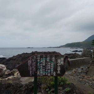 平内海中温泉旅游景点攻略图