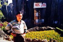 云南旅游:鬼斧神工天造奇观石林行(图)