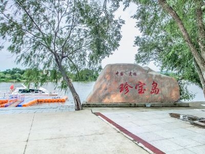 Zhenbao Island