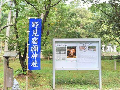 Nominosukune Shrine