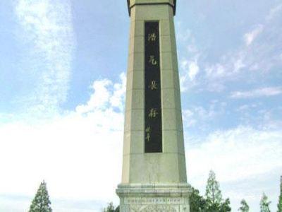 淮海戰役雙堆集烈士陵園
