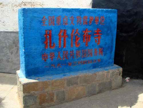 西藏旅游:瞻仰日喀则扎什伦布寺(图) – 日喀则游记攻略插图8