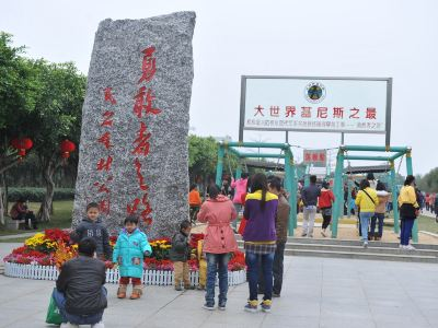 Maoming Forest Park