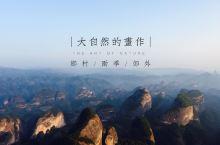 长沙出发娄底—邵阳—崀山自驾三日游,星空+露营+日出