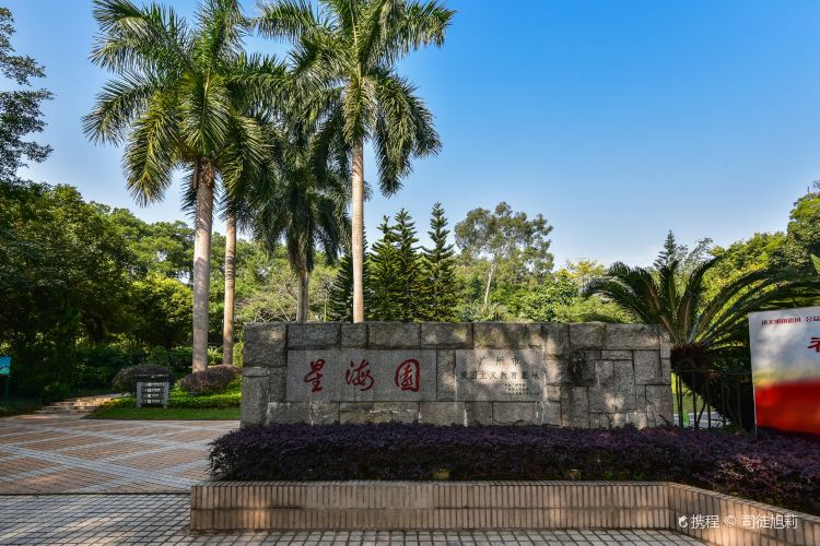 Xinghai Park (North Gate)1