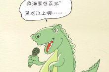 妮子环游中国边境线故事漫画版之十一