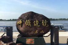 鹤岗中俄边界之名山