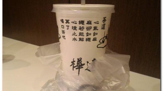 樺達奶茶(大魯閣草衙道店)