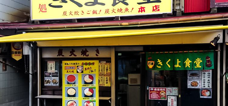 Kikuyo食堂(本店)3