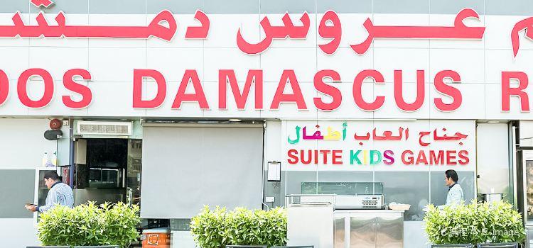 Aross Damascus Restaurant