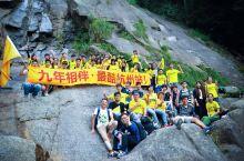 站酷九周年活动,大家一起爬临安四明山