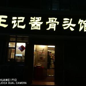 王记酱骨头馆(西民主店)旅游景点攻略图