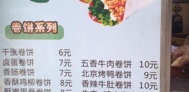 舌尖上的卷餅2