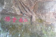 文化浮山:很值得去参观的一座历史悠久的文化名山