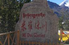 中国最美的冰川