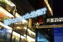 在全深圳最Romantic的餐厅喝酒、听歌是种怎样的体验?