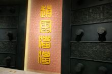 战国赵王城遗址……