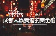 蓉城十大网红美食街~奎星楼只排第二哦!