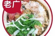 老广的味道!广州这10家地道的煲仔饭,排队排到腿软都要吃!