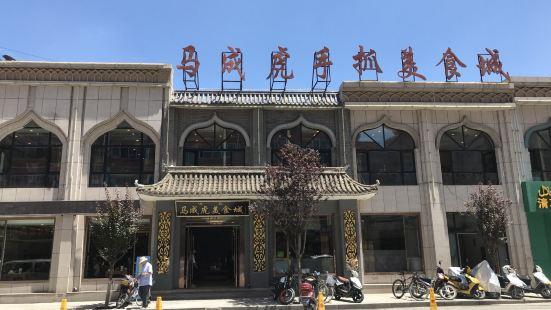 清真·馬成虎美食城(新西路二分店)