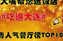 【吃在大连】微博人气餐厅榜TOP10(11.08-11.14)