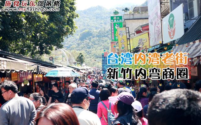 新竹内湾老街与商圈