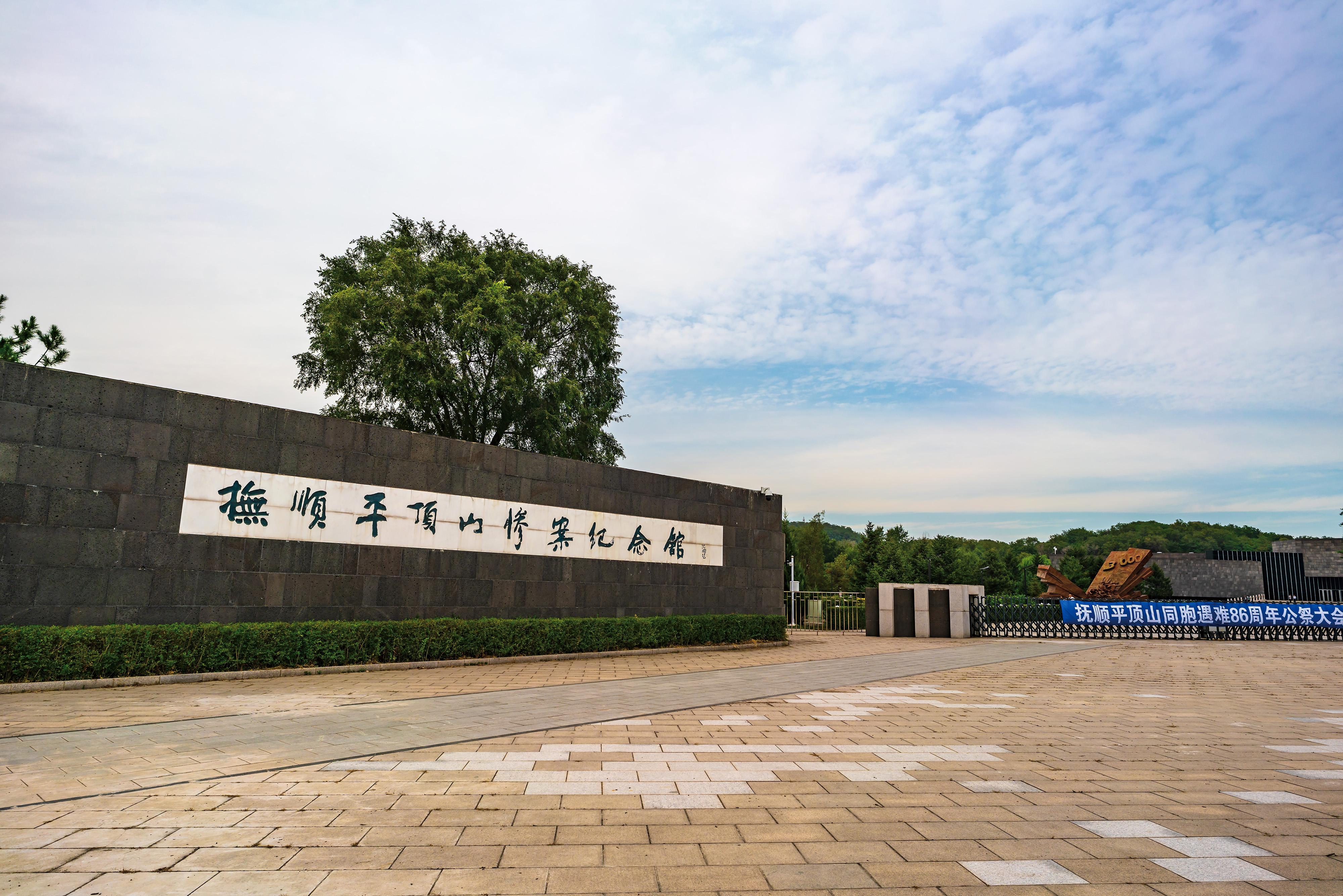 平顶山惨案遗址纪念馆