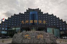 #睡遍全世界#鹤岗九州国际酒店