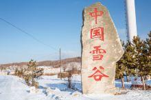 原生态东北村庄-雪谷
