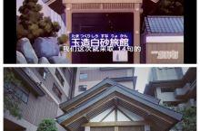 跟柯南去旅行之玉造温泉  柯南TV剧集中,柯南一行在玉造温泉的一家酒店里进行了连句大战,完美找出了凶