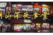 潮汕人太过分了!在广州私藏了一条宵夜街!