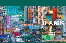 香港觅食行动:超高人气餐厅指南!