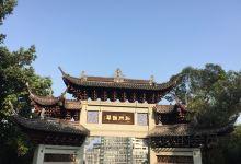 李庄古镇+市区休闲一日游