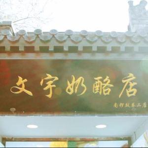 文宇奶酪店(南锣鼓巷店)旅游景点攻略图