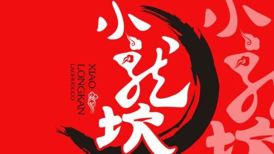 小龍坎老火鍋(牡丹江店)