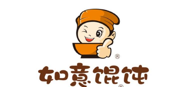 如意餛鈍(蓬萊路店)1