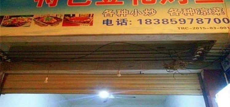 遊氏秘制豆花魚
