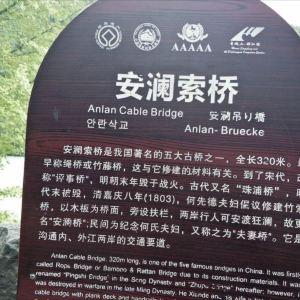 安澜索桥旅游景点攻略图
