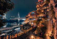 重庆魔幻山城速览1日游