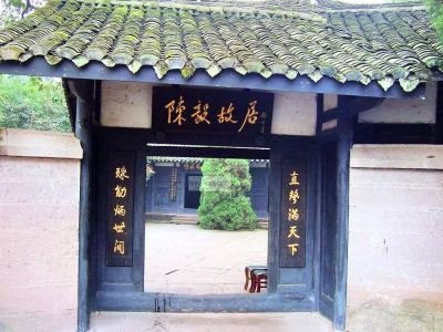 Former Residence of Chen Yi
