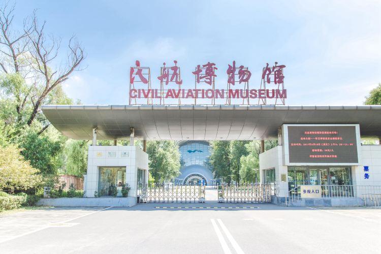 Civil Aviation Museum