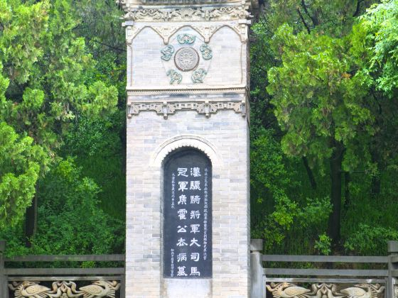 Tomb of Huo Qubing